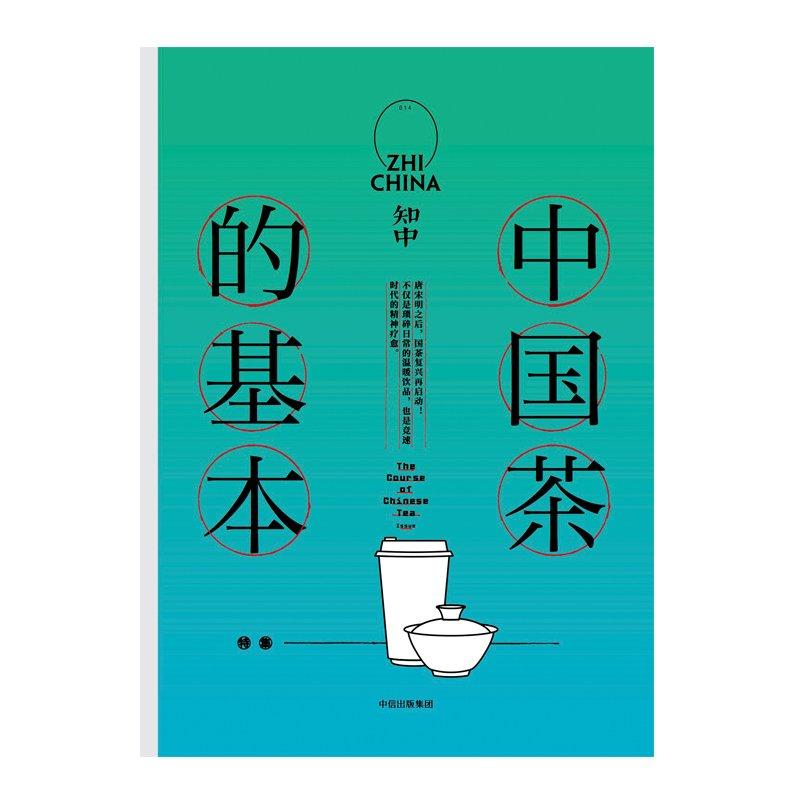 知中 014中国茶的基本