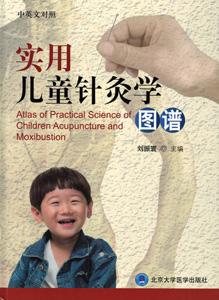 実用児童針灸学図譜(中英文対照)