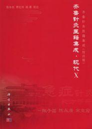 斉魯針灸医籍集成-現代10