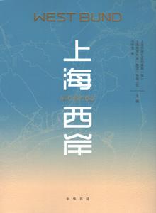 上海西岸:徐彙浜江図誌