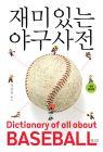 面白い野球事典(韓国本)