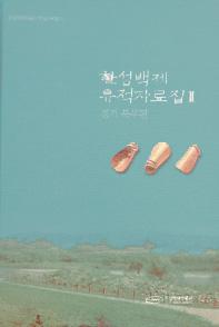 漢城百済遺跡資料集2-京畿北部篇(韓国本)