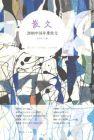 中国年度散文(2018)
