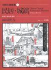 中国古典建築3:民居城鎮