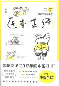 医本正経(珍蔵版)