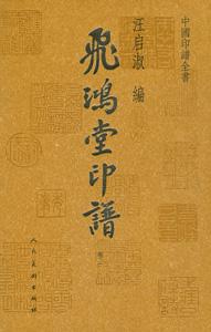 中国印譜全書 飛鴻堂印譜  全4巻