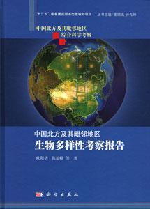 中国北方及其毗隣地区生物多様性科学考察報告
