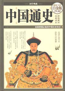 中国通史(超値全彩白金版)