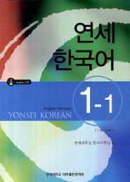 延世韓国語1-1(日本語版)(CD1枚付)