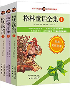 格林童話全集(経典挿図版)全3冊(グリム童話全集)