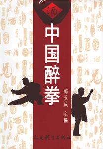 ◆中国醉拳