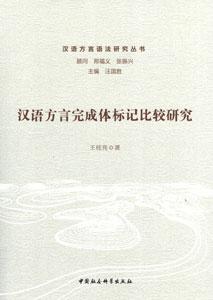 漢語方言完成体標記比較研究