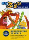 かいけつゾロリのドラゴンたいじ(韓国語)