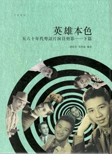 英雄本色-五六十年代粤語片演員剪影  下篇