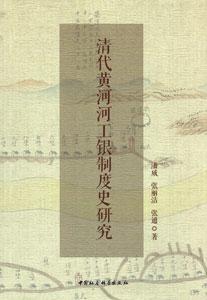 清代黄河河工銀制度史研究