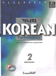 カナタKOREAN FOR FOREIGNERS 上級2CD2枚付き