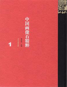中国画像石精粹  全6巻