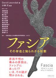 【和書】ファシア-その存在と知られざる役割