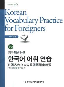 外国人のための韓国語語彙練習 中級(日本語版)(韓国本)