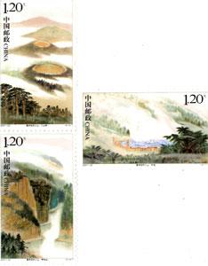 【切手】2007-23T 騰沖地熱火山(雲南省)(3種)
