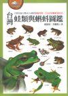台湾蛙類与蝌蚪図鑑