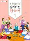 結婚移民者と共に学ぶ韓国語1(附CD1枚)(韓国本)