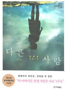 他の人(韓国本)