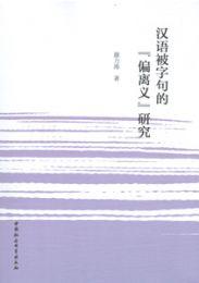 漢語被字句的偏離義研究