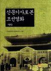 新聞記事で見た朝鮮映画1923(韓国本)