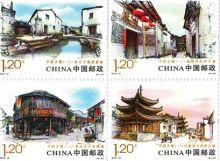 【切手】2013-12T 中国古鎮(第1次)(8種)