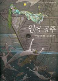 人魚姫(韓国本)アンデルセン童話集