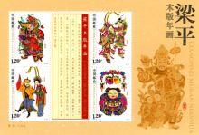 【切手】2010-4TM 梁平木版年画(重慶市)(組合せシ-ト)