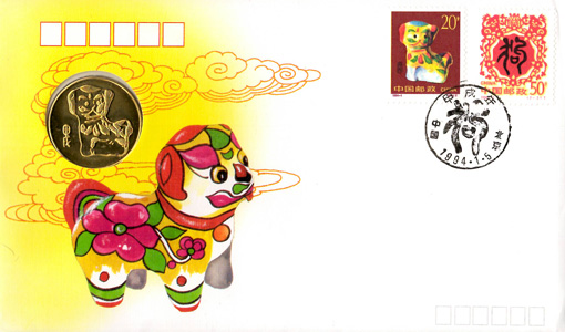 【切手】1994-1T 初日カバ-年賀切手-戌(2種)(メダル付)