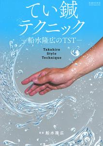 【和書】てい鍼テクニック-船水隆広のTST