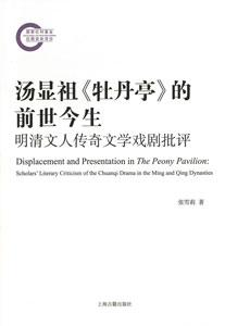 湯顕祖牡丹亭的前世今生:明清文人伝奇文学戯劇批評
