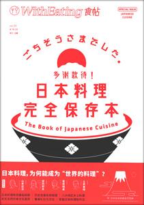 食帖22:多謝款待!日本料理完全保存本