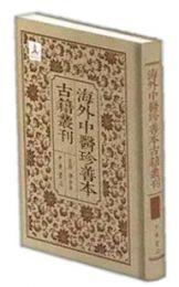 海外中医珍善本古籍叢刊  全403冊(含提要1冊)