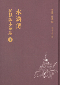 水滸伝稀見版本彙編  全48冊