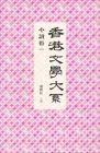 ◆香港文学大系1919-1949:小説巻1