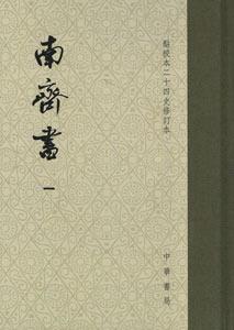 南斉書  全3冊