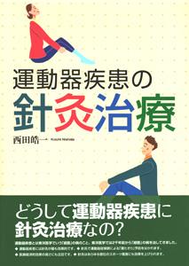 【和書】運動器疾患の針灸治療