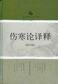 傷寒論訳釈(第4版)