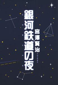 銀河鉄道の夜(韓国本)