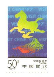 【切手】1997-3J 中国観光年(1種)