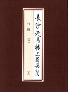 長沙走馬楼三国呉簡·竹簡(陸)全3冊