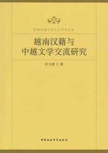 越南漢籍与中越文学交流研究