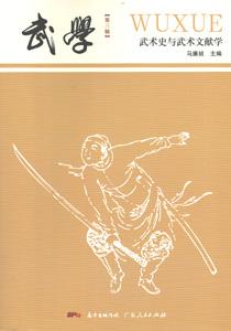 武学:武術史与武術文献学