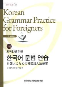外国人のための韓国語文法練習 上級(日本語版)(韓国本)