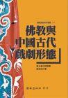 仏教与中国古代戯劇形態