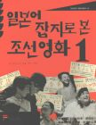 日本語雑誌で見た朝鮮映画1(韓国本)